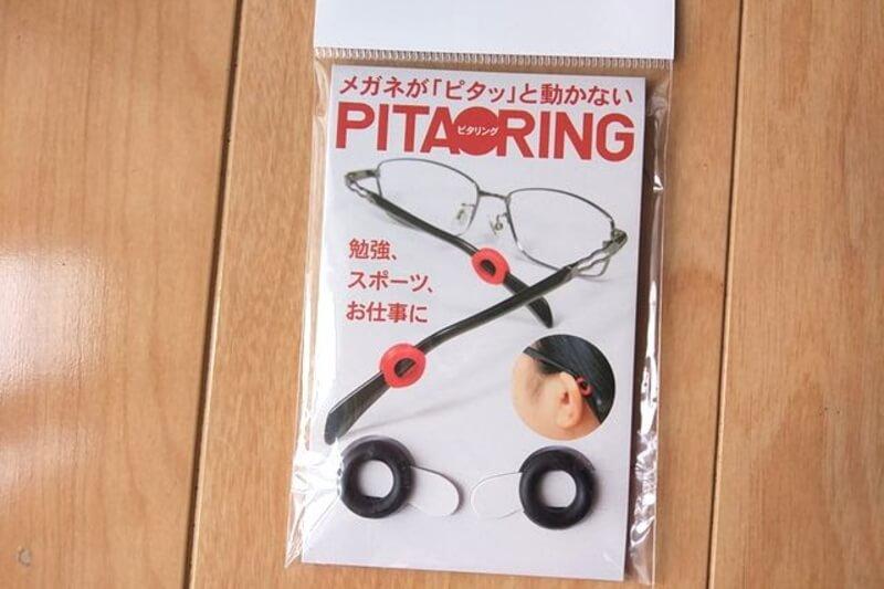 メガネのズレ防止アイテム「ピタリング」のパッケージ