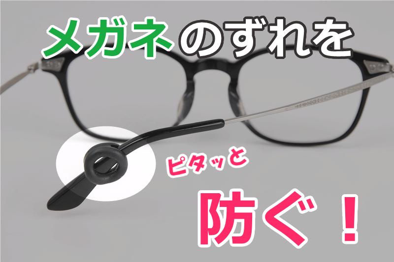 メガネのズレを防止するピタリング