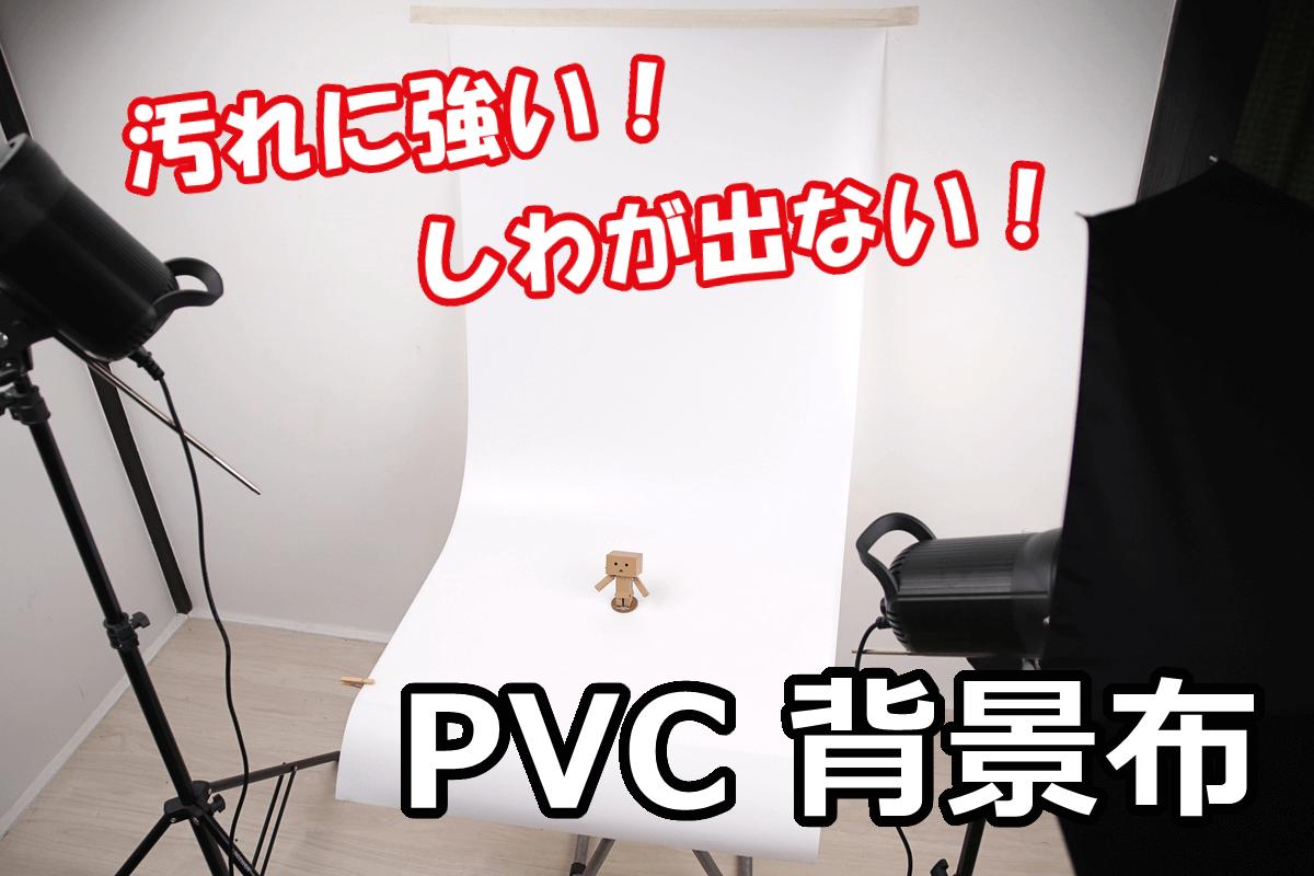 ブツ撮り用にPVC素材の背景布を買ってみた