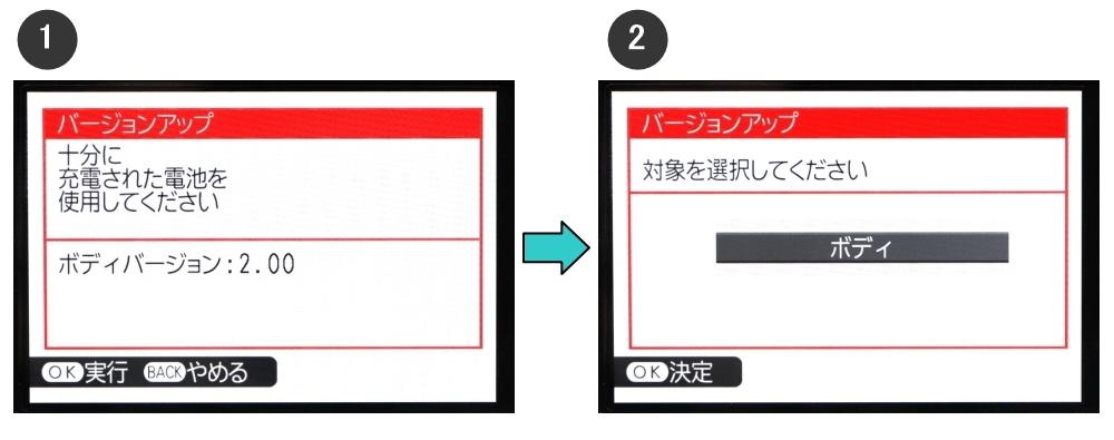 富士フィルム ファームウェア更新の確認画面