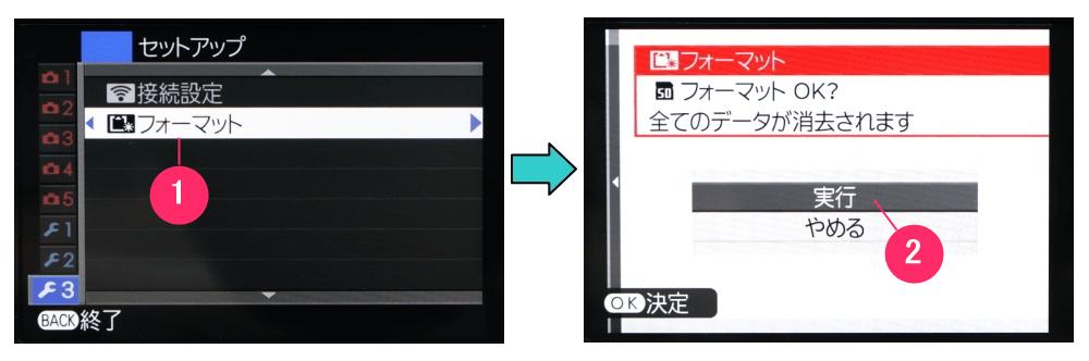 富士フィルムのデジタルカメラ SDカードをフォーマットする方法