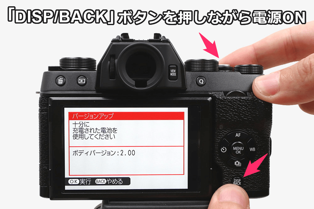 富士フィルムのデジタルカメラ ファームウェアのバージョンを確認する方法
