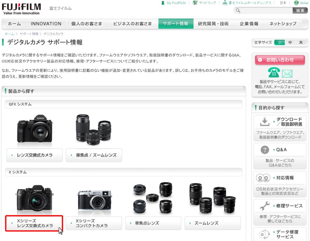 富士フィルムのデジタルカメラ サポート情報ページ