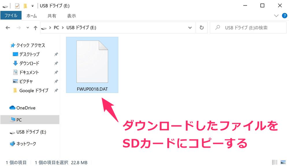 富士フィルム ダウンロードしたファームウェアをSDカードにコピーする