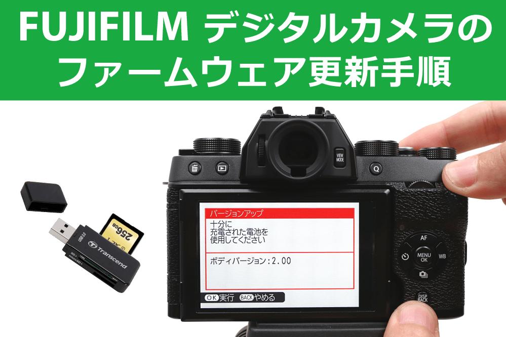 富士フィルム ファームウェア更新手順