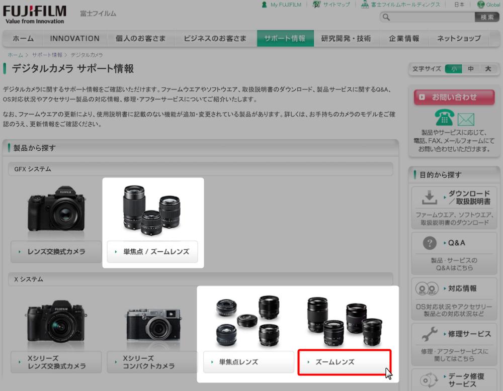 富士フィルム デジタルカメラ サポート情報でレンズを選択