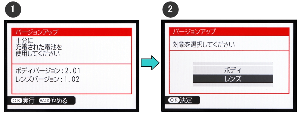 富士フィルム 交換レンズのファームウェア更新の確認画面