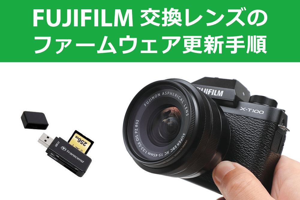 富士フィルム 交換レンズのファームウェア更新手順