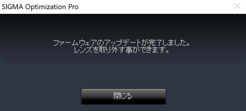 SIGMA Optimization Pro ファームウェア書き換え完了