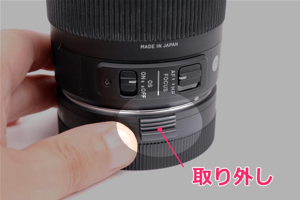 シグマ USB DOCK レンズの取り外し方