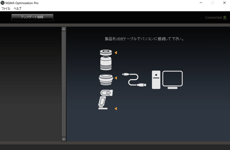 SIGMA Optimization Proでレンズのワームウェアを更新する