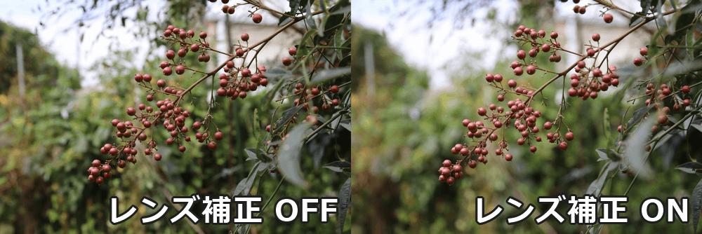 ファーム更新前と後の比較画像