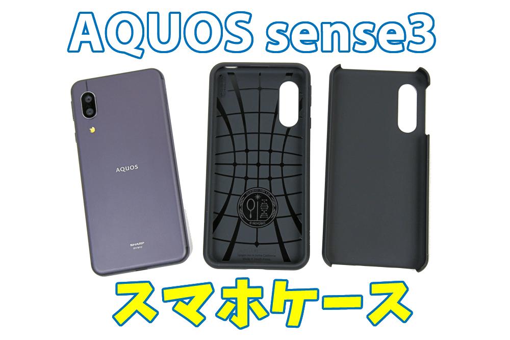 おすすめのAQUOS sense3用スマホケース