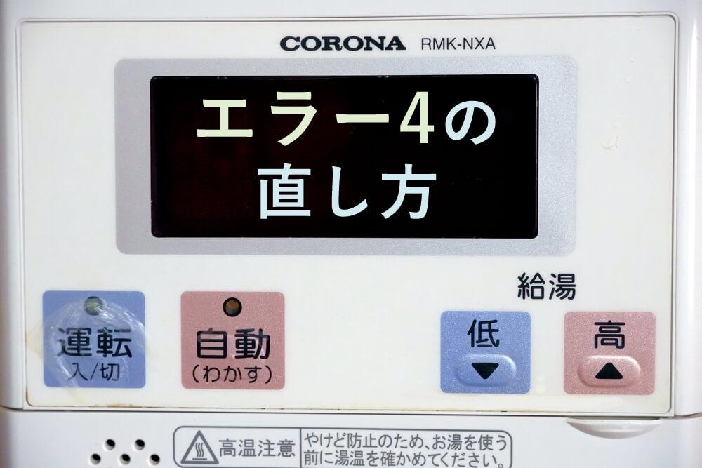 コロナ 石油給湯器のエラー4 直し方