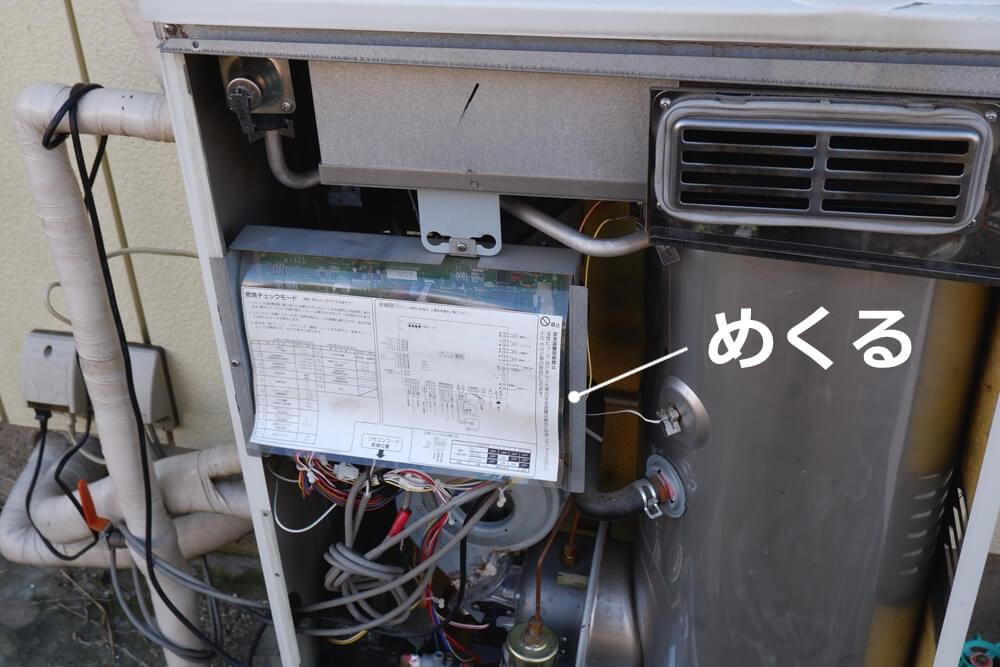 コロナ 石油給湯器 リセットボタンの場所