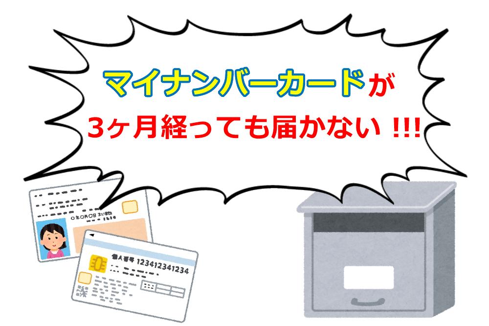 マイナンバーカードの交付通知書が3ヶ月経っても届かない