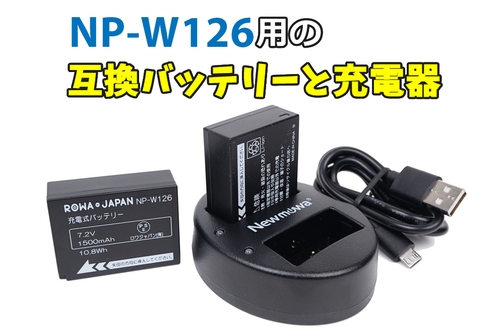 NP-W126用の互換バッテリーと充電器