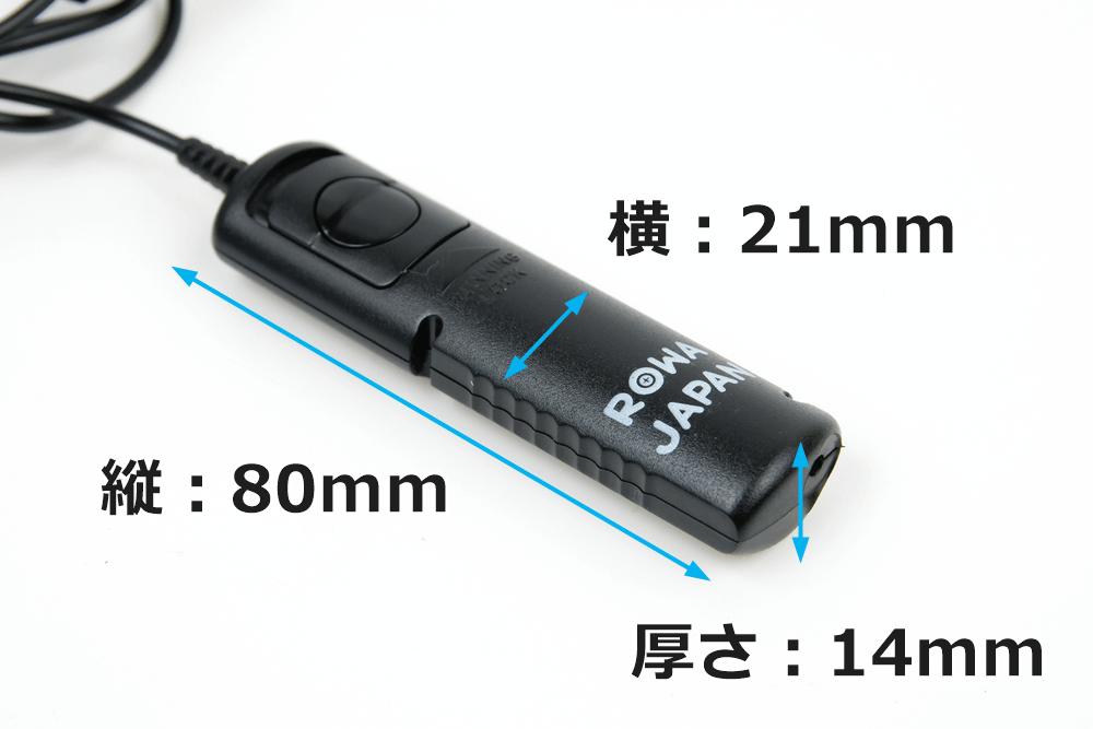ロワジャパン リモートレリーズのサイズ