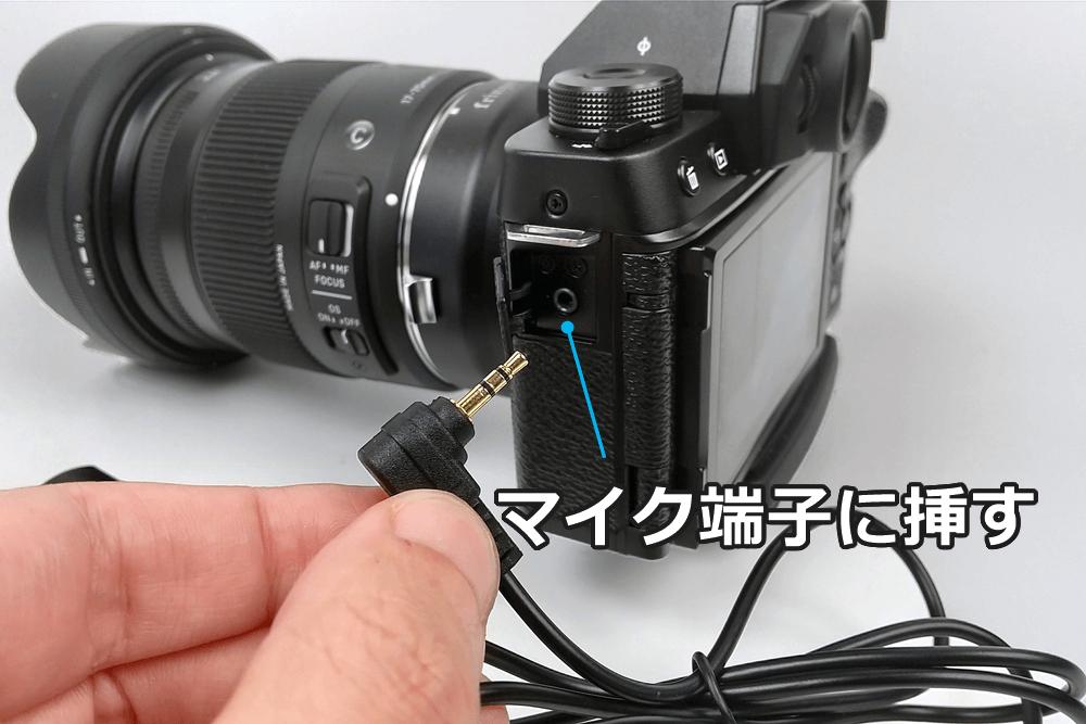 ロワジャパン リモートレリーズをX-T100のリモコン端子に挿す