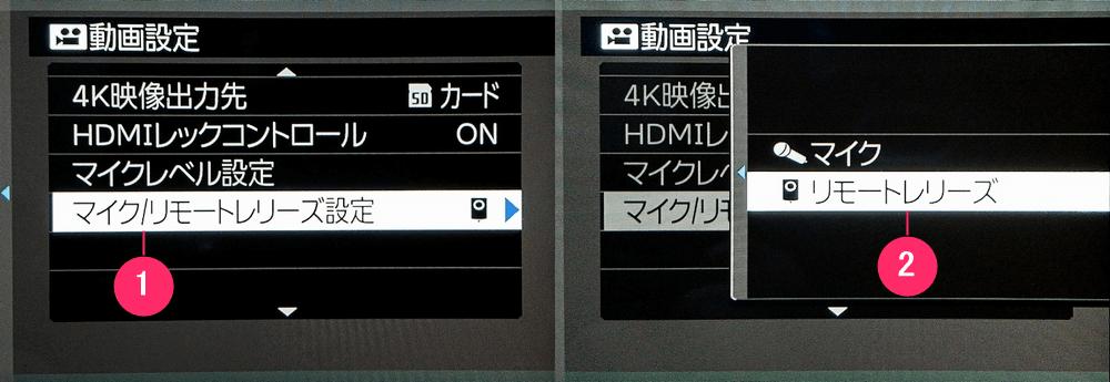 富士フィルム X-T100 リモートレリーズの設定