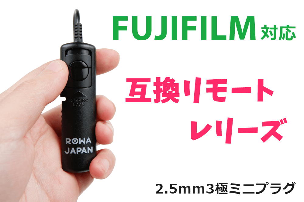 富士フィルム対応 互換リモートレリーズ 2.5mm3極ミニプラグ
