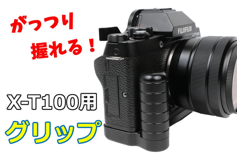 富士フィルム X-t100用グリップ