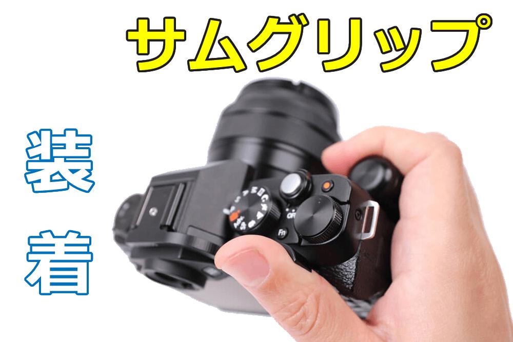 富士フィルム X-T100にサムグリップを装着する