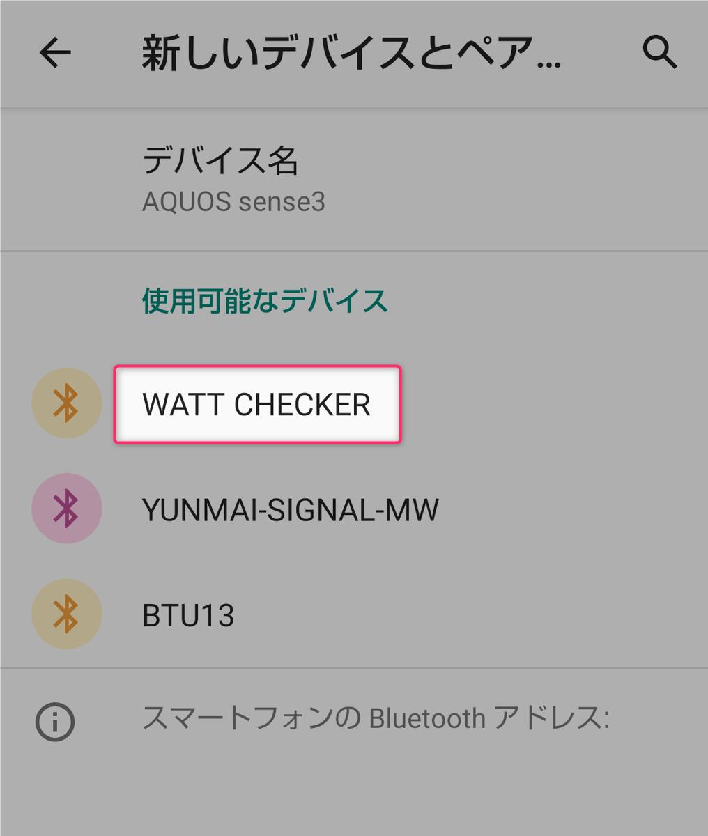 ラトックシステム Bluetooth ワットチェッカーのペアリング方法