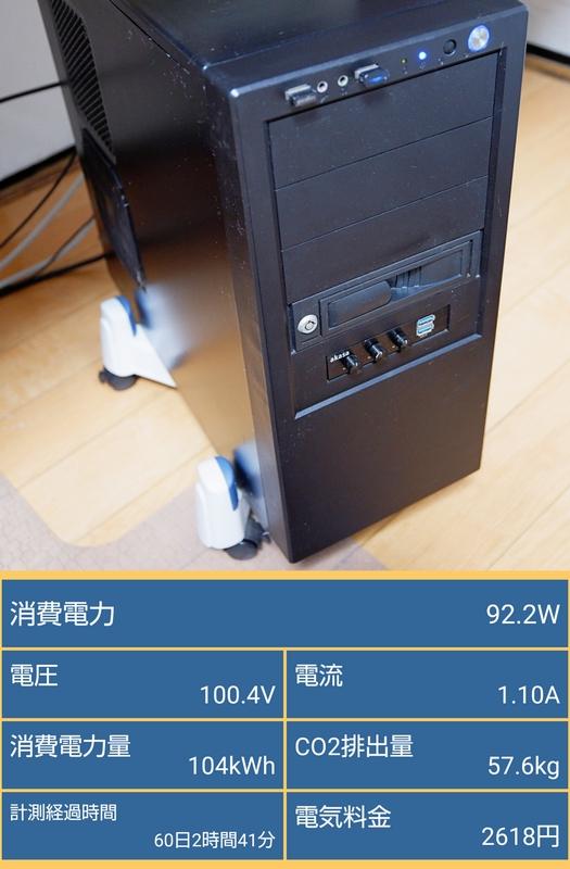 パソコンの消費電力をワットチェッカーで計測する