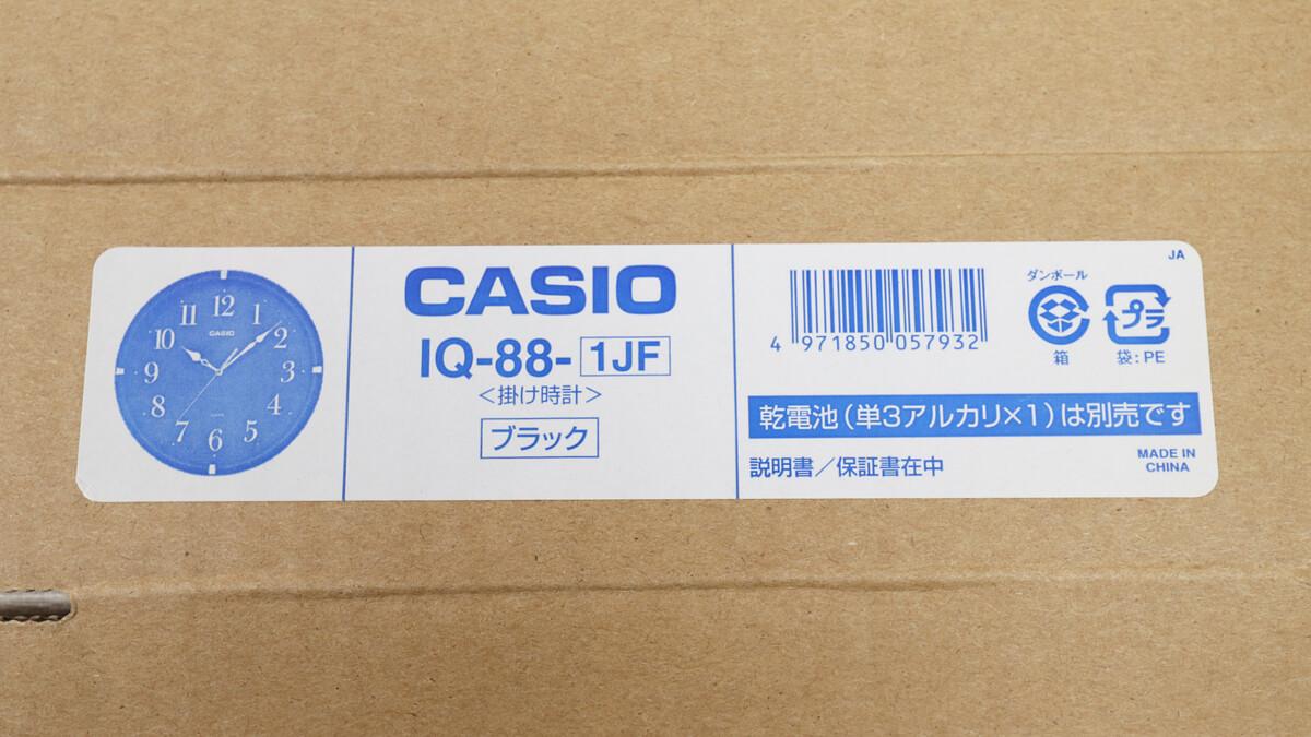 カシオの掛け時計 IQ-88の型番