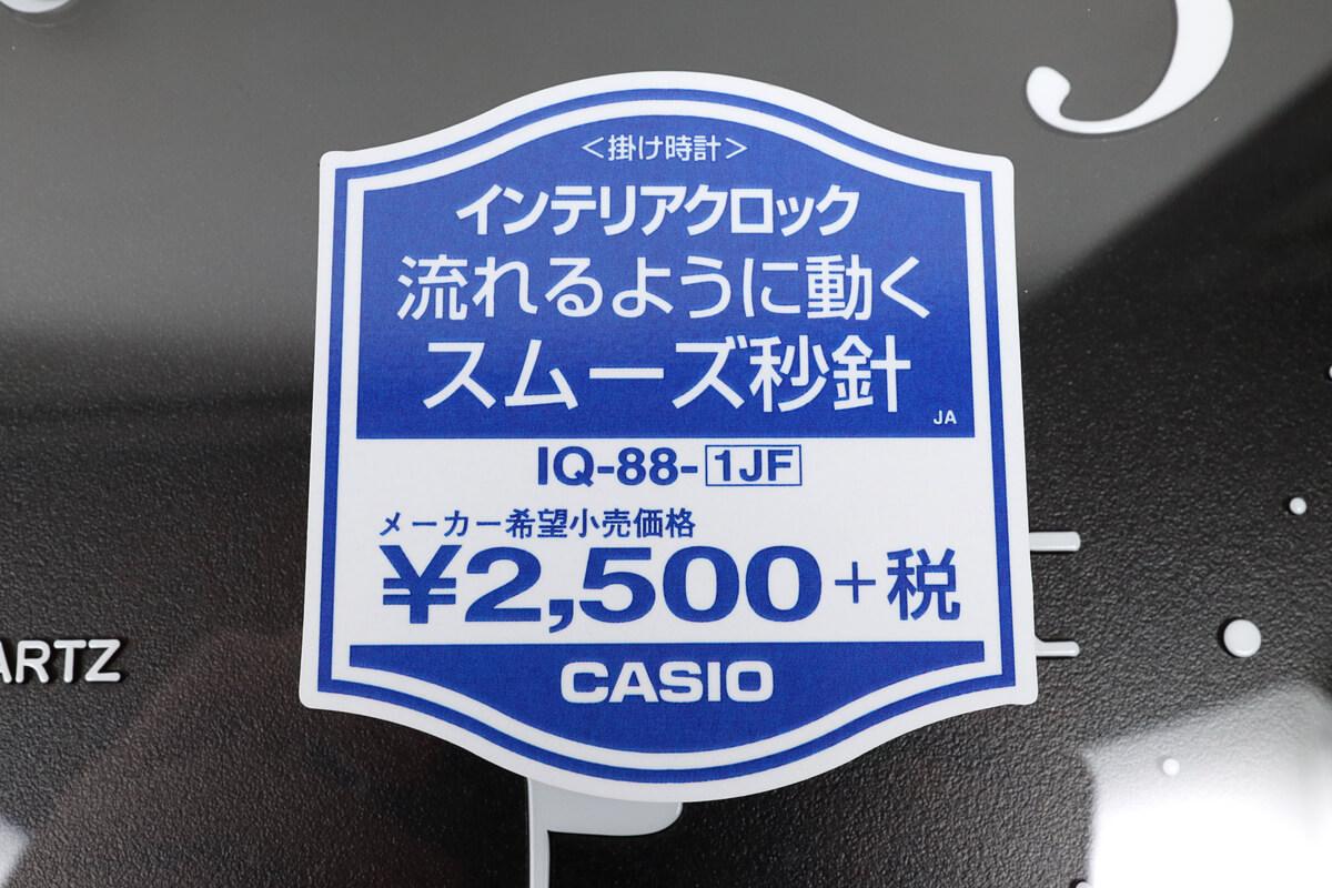 カシオの掛け時計 IQ-88はスムーズ秒針で静か