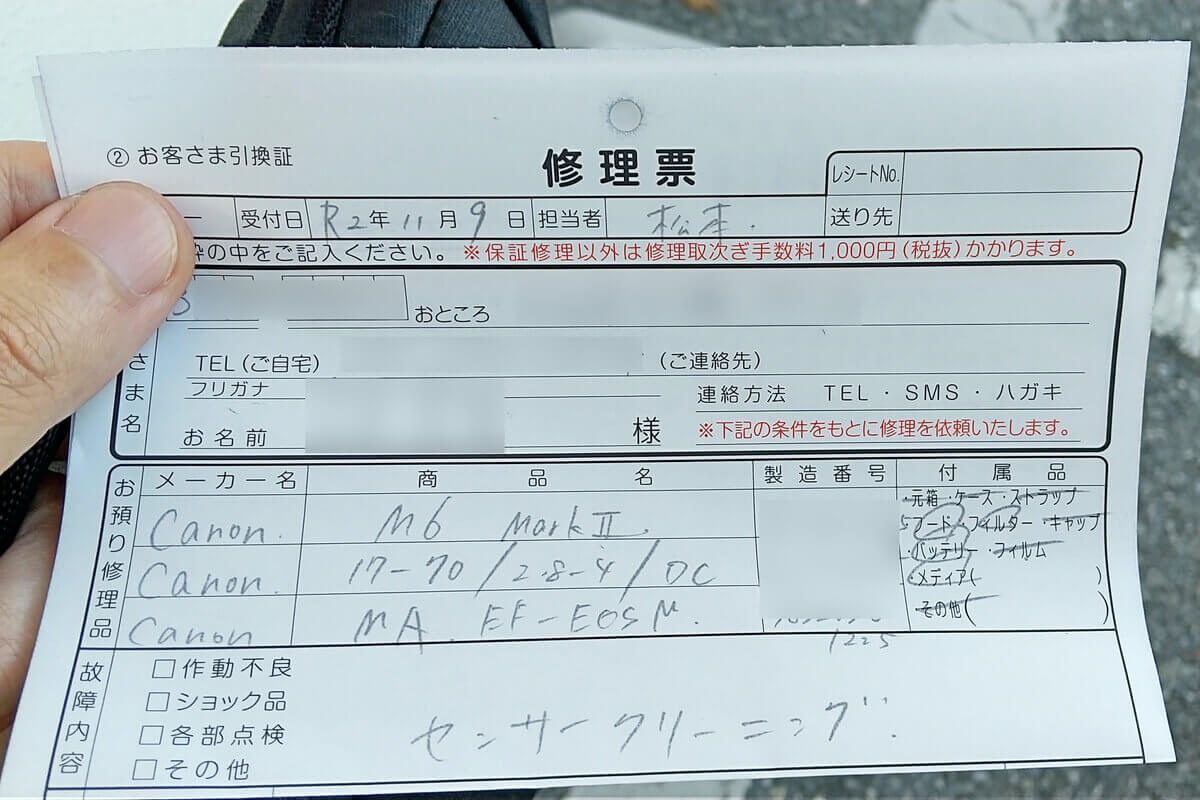 カメラのキタムラ、センサークリーニングの伝票