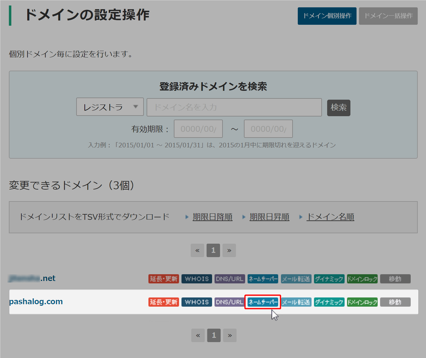 バリュードメイン ドメイン操作設定のネームサーバーをクリック