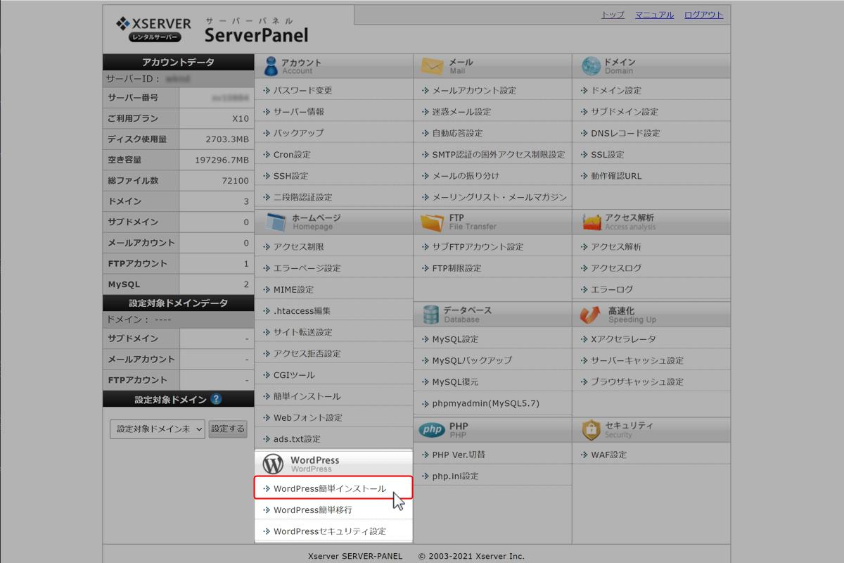 エックスサーバーのWordPress簡単インストレールをクリック