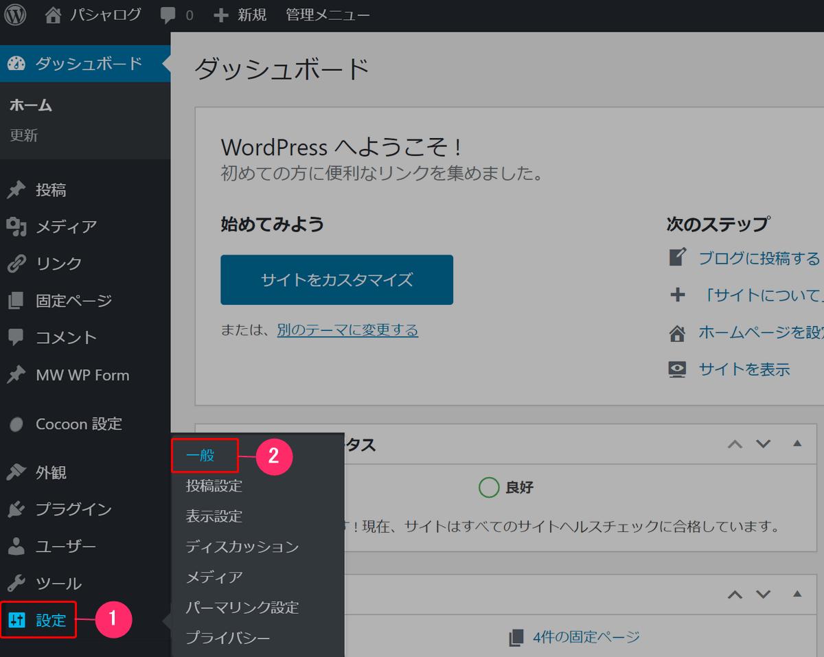 WordPressの設定から一般を選ぶ
