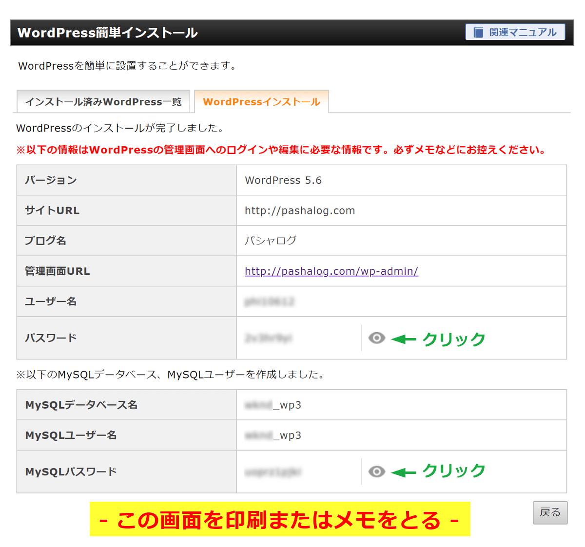 エックスサーバー、WordPress簡単インストールの設定を印刷する
