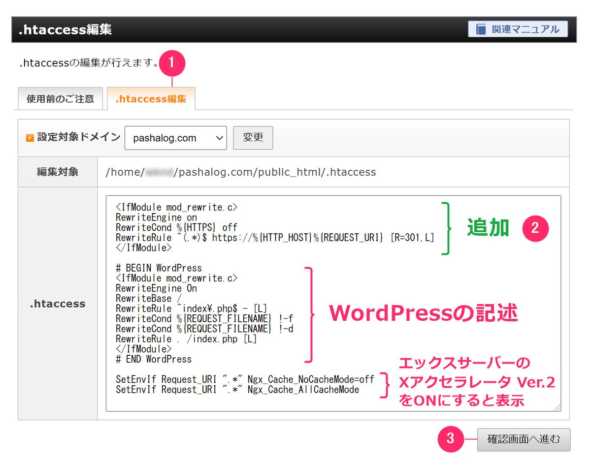 .htaccessの編集、常時SSL化