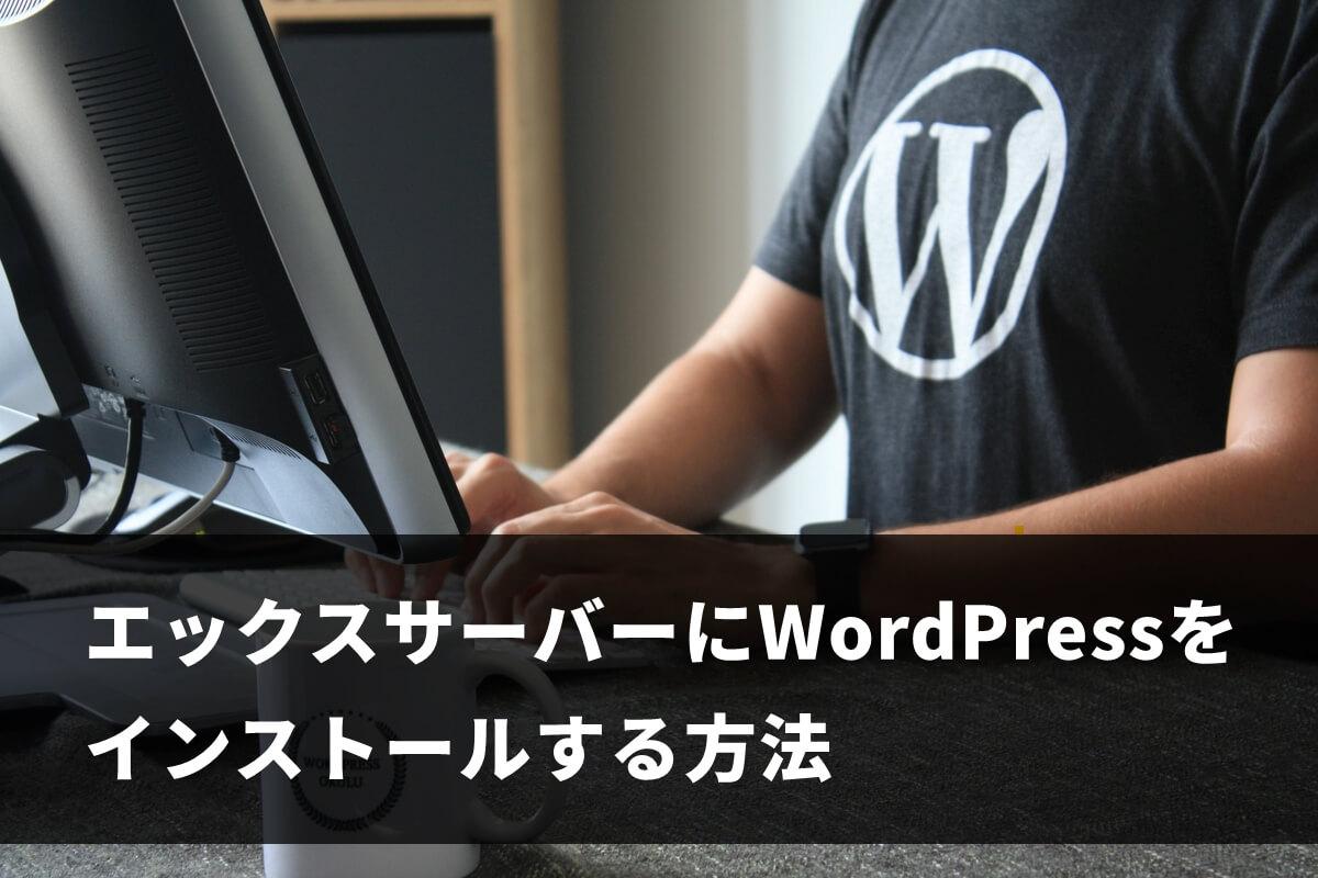 エックスサーバーにWordPressをインストールする方法。バリュードメイン編