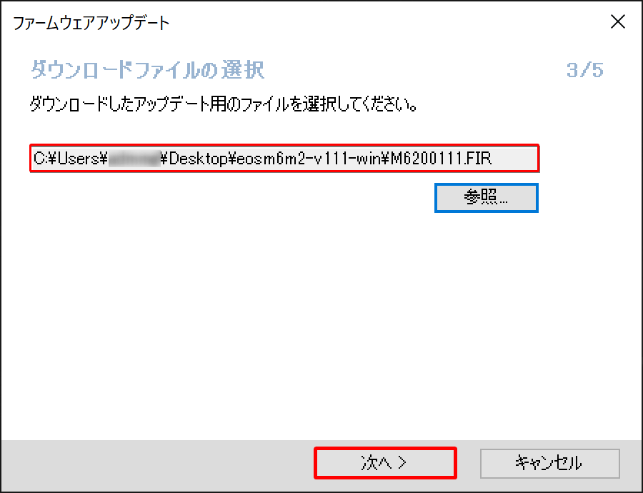 EOS Utility3を使用してファームウェアをアップデートする方法 手順3