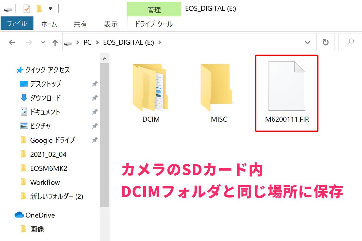 CANON ミラーレスカメラ ファームウェアをSDカードに移す