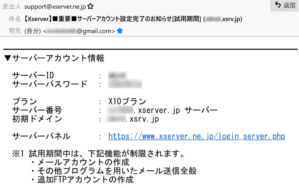 エックスサーバーのサーバーアカウント設定完了のお知らせ