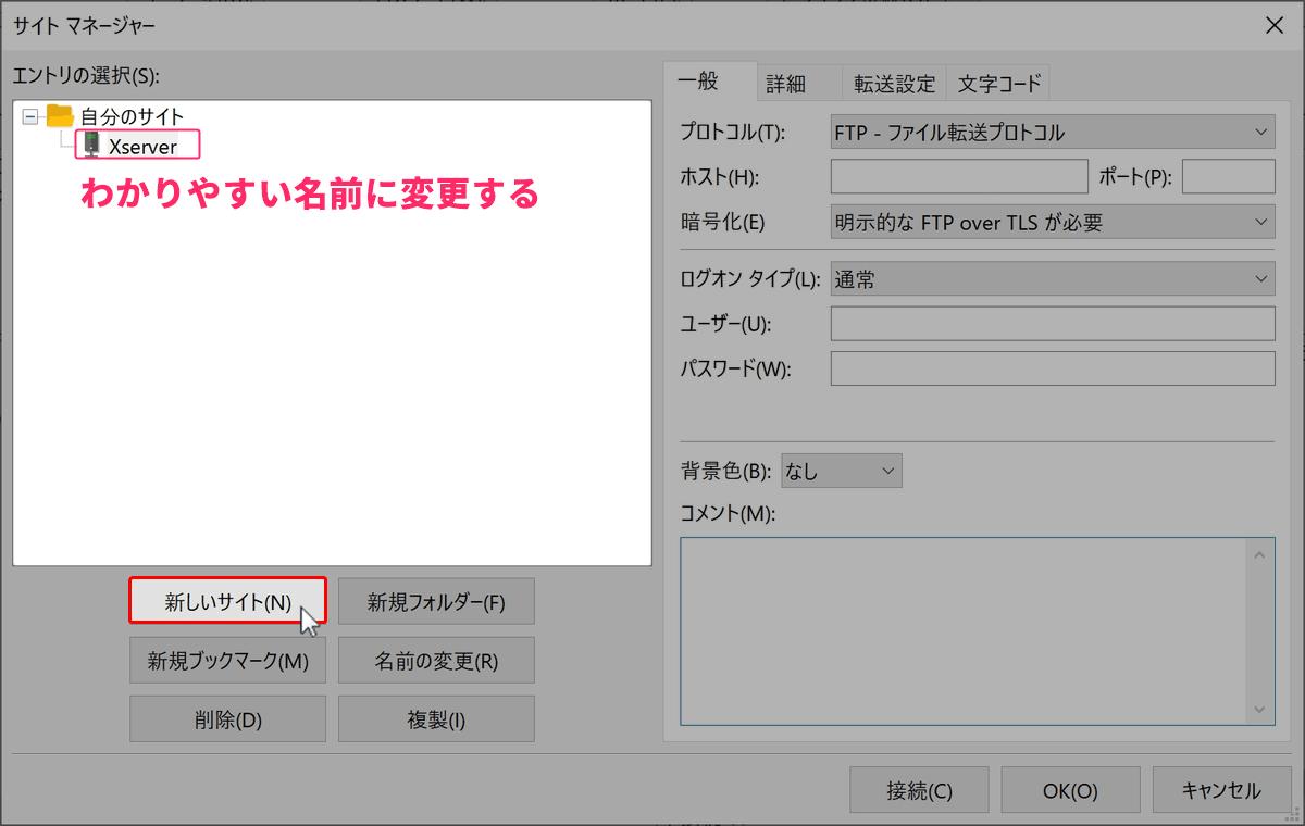 FileZillaに新しいサイトを追加する