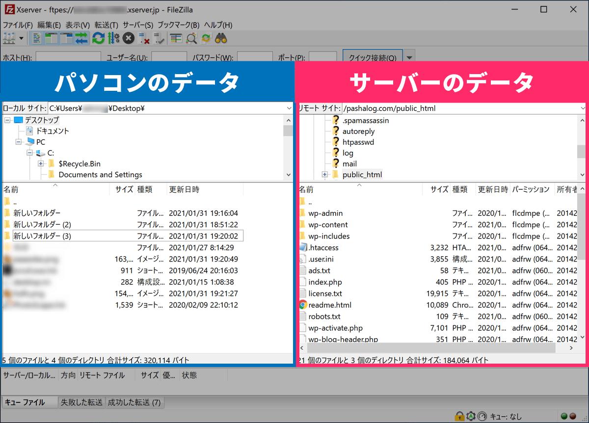 FileZillaの基本的な使い方