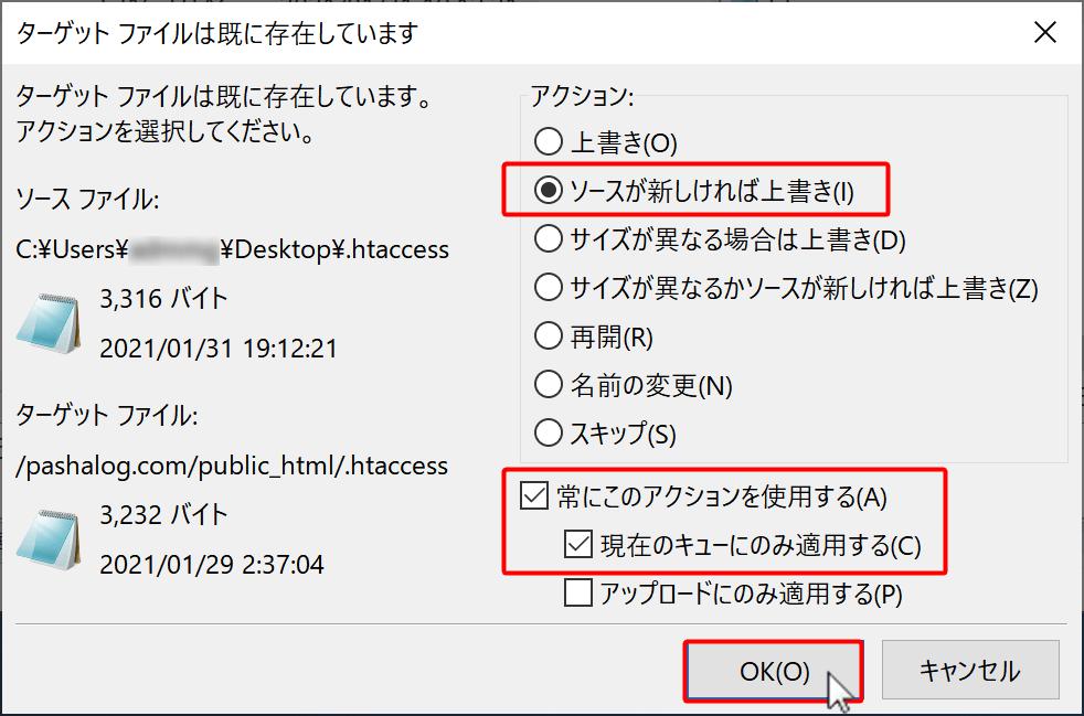 FileZilla ターゲットファイルは既に存在しています