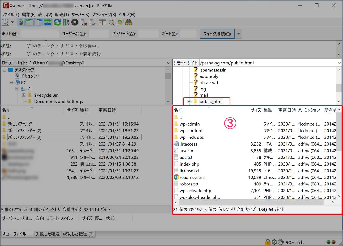 FileZillaでサイトのデータを見る