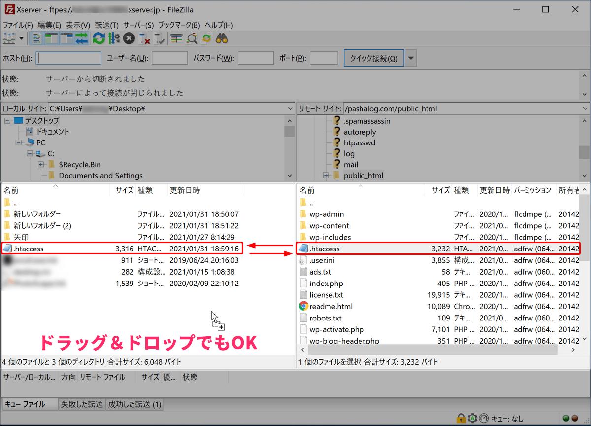 FileZilla ドラッグアンドドロップでもファイルが移動できる
