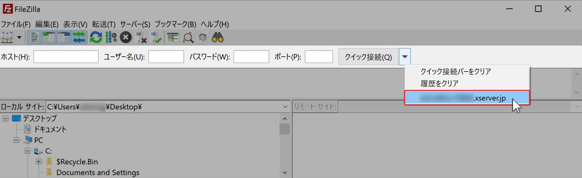 FileZillaクイック接続設定のやり方