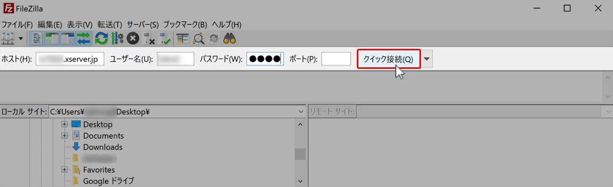FileZillaクイック接続設定