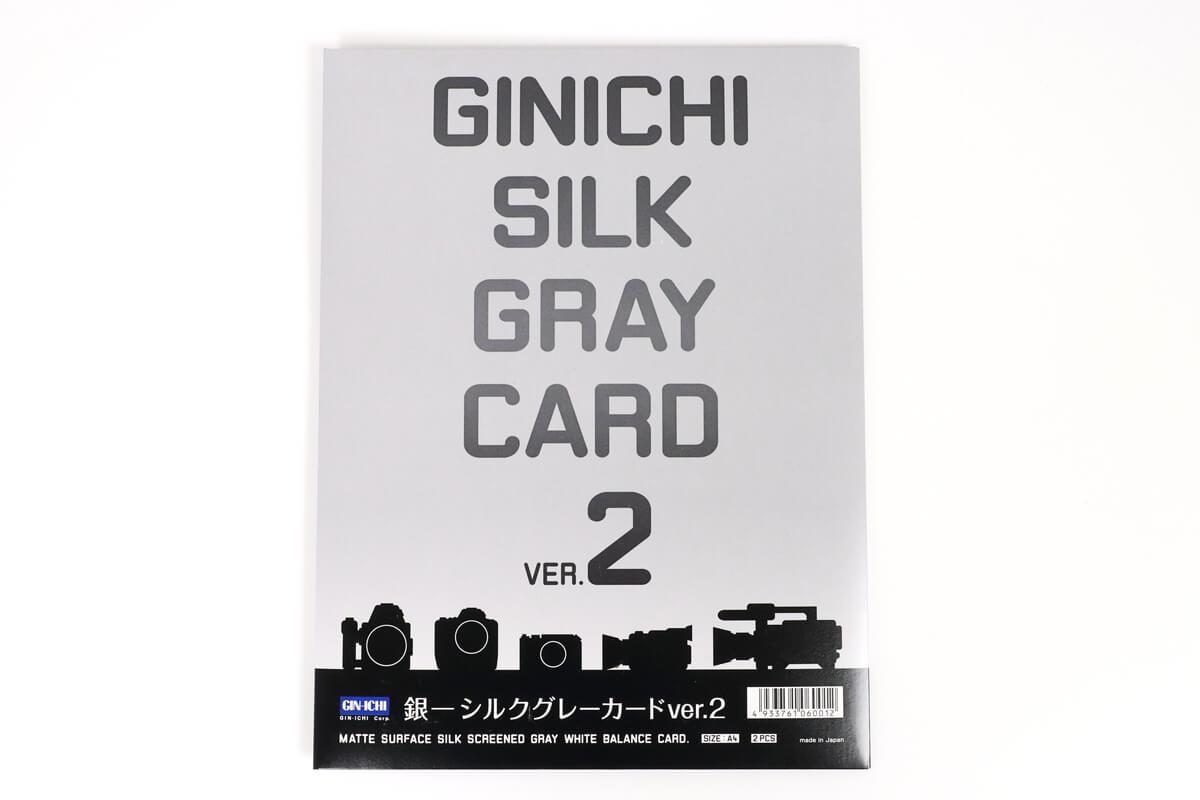 銀一のシルクグレーカードを購入