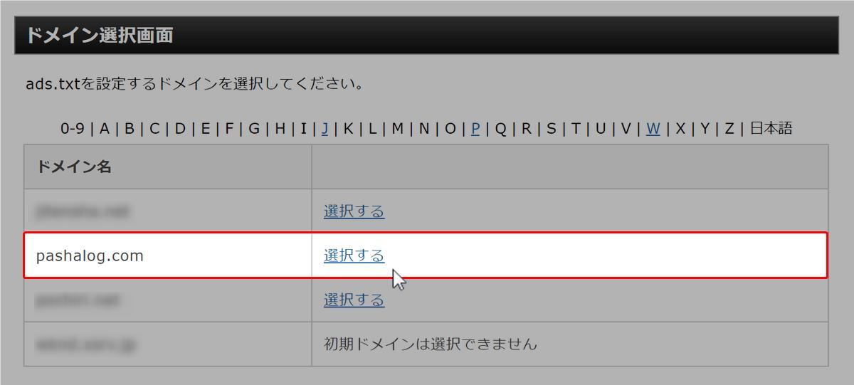 ads.txtを追加するドメインを選ぶ